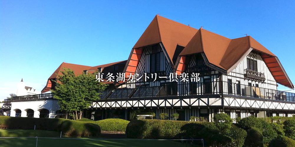 山東 カントリー クラブ 天気